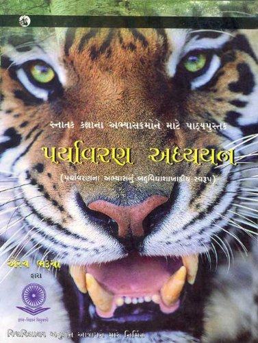 9788125032090: Paryavaran Adhyayan (Gujarati)