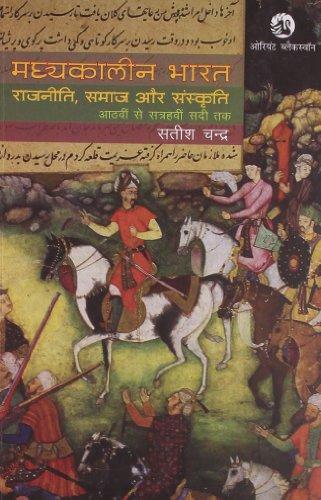 Madhyakaleen Bharat Rajniti, Samaj Aur Sanskr: Chandra Satish