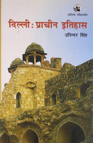 Dilli: Pracheen Itihas (in Hindi): Upinder Singh