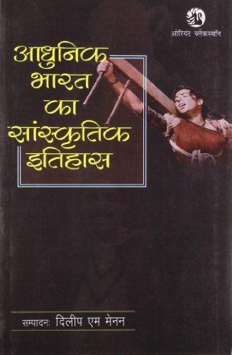 Adhunik Bharat ka Sanskritik Itihas (in Hindi): Dilip M. Menon