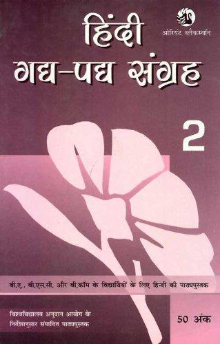 Hindi Gadya-Padya Sangraha - 2: Dinesh Prasad Singh (Ed.)