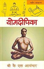 9788125036449: Yogadeepika