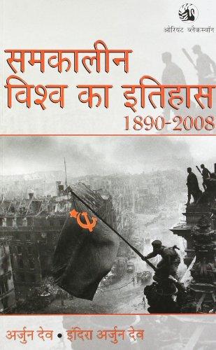 9788125036968: Samkaleen Vishwa Ka Itihas 1890-2008