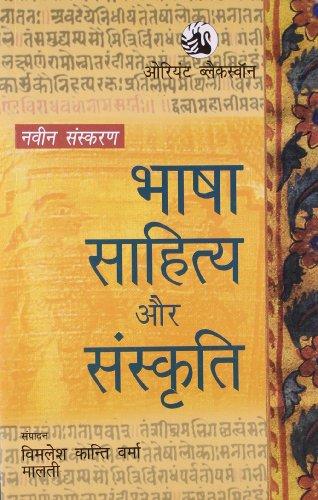 Bhasha, Sahitya Aur Sanskriti (New Edition): Vimlesh Kanti Verma,Malti