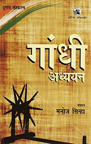 Gandhi Adhyayan Second Edition: Manoj Sinha