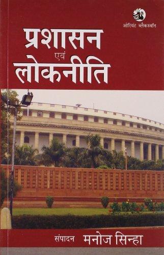 9788125040521: Prashasan Evam Lok Niti [Paperback]