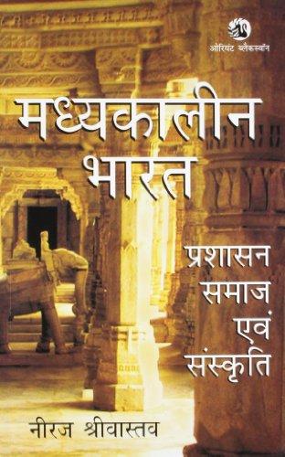 Madhyakaleen Bharat: Prashasan, Samaj Evam Sa: Neeraj Srivastava