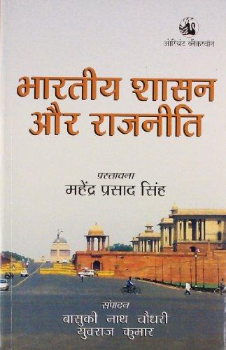 Bharatiya Shasan Aur Rajneeti (Language: Hindi): Eds.) Basuki Nath