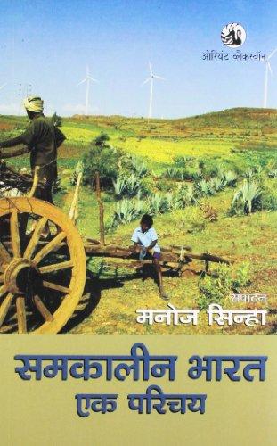 Samkalin Bharat: Ek Parichay: Manoj Sinha