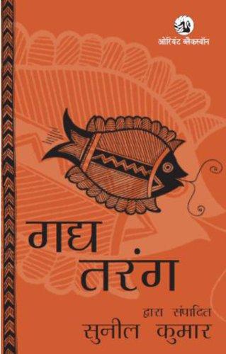 Gadya Tarang: Sunil Kumar (Ed.)
