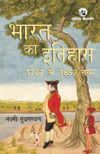 Bharat Ka Itihas: 1707 Se 1857 Tak: Lakshmi Subramanian