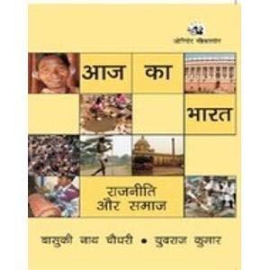 Aaj Ka Bharat: Rajneeti Aur Samaj: Basuki Nath Choudhary & Yuvraj Kumar (Eds)