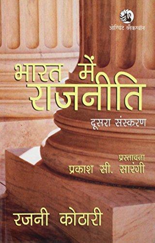 Bharat Mein Rajniti (2nd Edn): Rajni Khothri