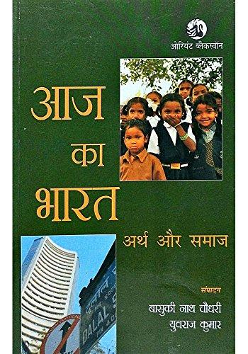 Aaj Ka Bharat: Arth aur Samaj: Basuki Nath Chaudhary & Yuvraj Kumar (Eds)