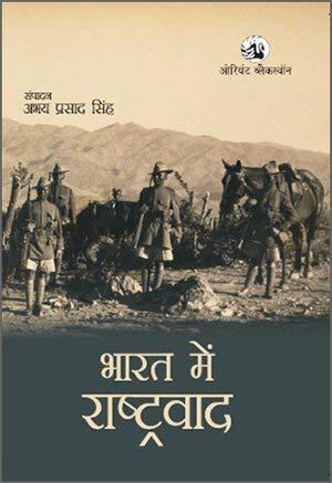Bharat mein Rastravaad (in Hindi): Abhay Prasad Singh (Ed.)