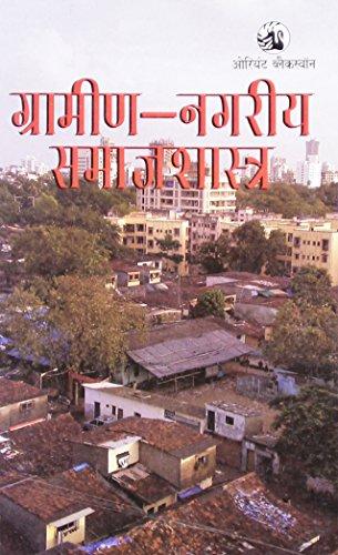 Gramin-Nagriya Samajshastra (in Hindi): Ram Ganesh Yadav