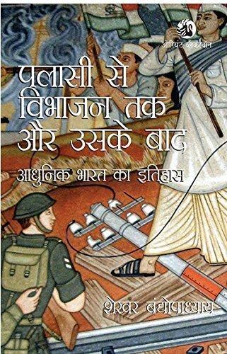 Palassi Se Vibhajan Tak aur Uske Baad: Adhunik Bharat Ka Itihas: Sekhar Bandyopadhyay