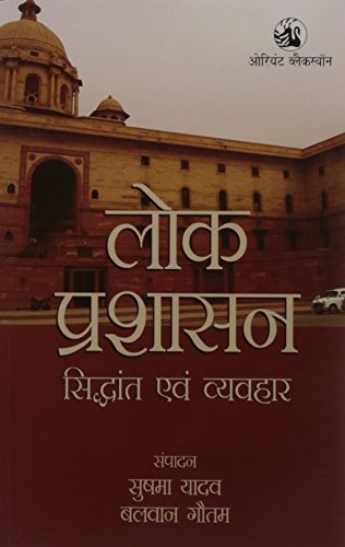 Lok Vyavahar Hindi Book