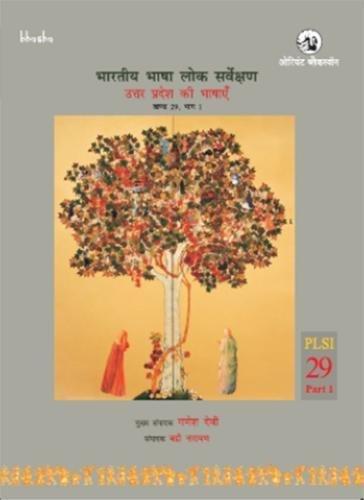 Bharatiya Bhasha Lok Sarvekshan: Uttar Pradesh Ki Bhashayen (Volume 29, Part 1): Ganesh Devy