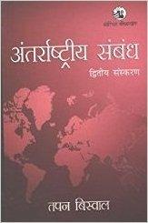 ANTARRASHTRIYA SAMBANDH (HINDI ORIGINAL): TAPAN BISWAL