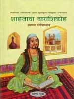 9788126007448: Sahazada Darasikoha (Hindi Edition)
