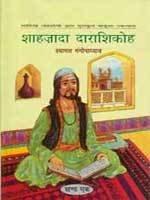 9788126007448: Śāhazādā Dārāśikoha (Hindi Edition)