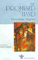 9788126011742: The Promised Hand