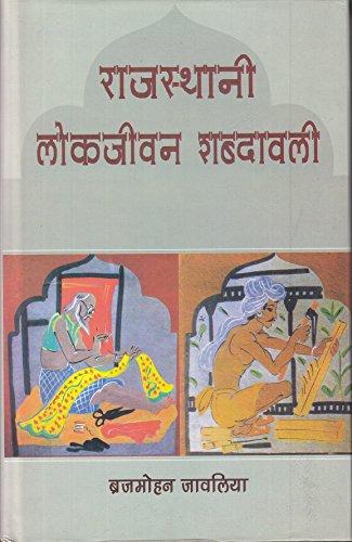 Rajasthani Lok Jeevan Shabdavali: Unknown