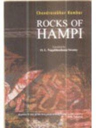 Rocks of Hampi: Swamy Chandrasekhar Kambar