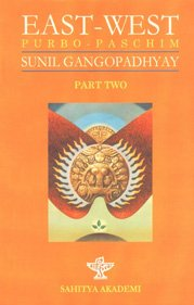 East-West (Purbo-Paschim), (Part Two): Sunil Gangopadhyay (Author) & Enakshi Chatterjee (Tr.)