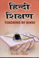 Hindi Shikshan - Teaching Of Hindi: P.K.Ogha