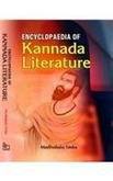 Encyclopaedia of Kannada Literature: Sinha Madhubala