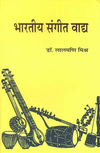 9788126330638: : Indian Musical Instruments