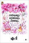 9788126424139: Manikyakallum Kuttikkathakalum Chithrangalum