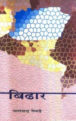 9788126702985: Bidhar