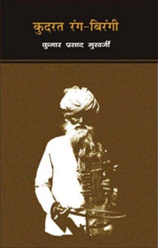 Kudrat Rang-Birangi - (In Hindi): Kumar Prasad Mukherji