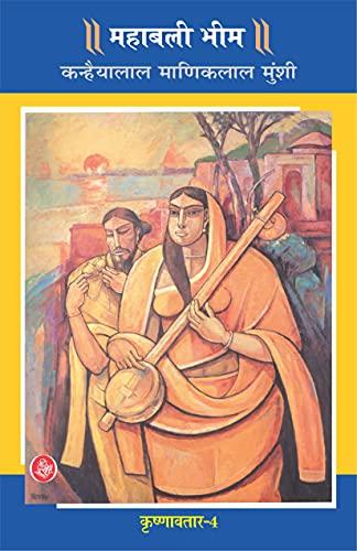 Krishnavtar : Vol.-4 : Mahabali Bheem -: K. M. Munshi