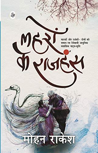 Lahron Ke Rajhans - (In Hindi): Mohan Rakesh