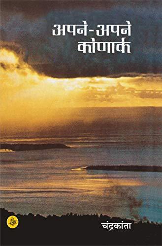 Apne Apne Konark - (In Hindi): Chandrakanta