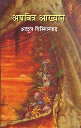 Apavitra Aakhyan - (In Hindi): Abdul Bismillah