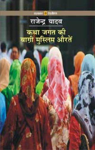 Katha Jagat Ki Baghi Muslim Auratein - (In Hindi): Ed. Rajendra Yadav, Mushraf Alam Zauqi