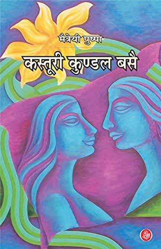 Kasturi Kundal Basei - (In Hindi): Maitreyi Pushpa