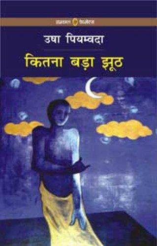 Kitna Bada Jhooth - (In Hindi): Usha Priyamvada