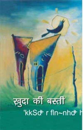 9788126716036: Khuda Ki Basti