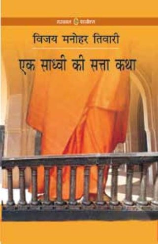 Ek Sadhvi Ki Satta Katha - (In Hindi): Vijay Manohar Tiwari