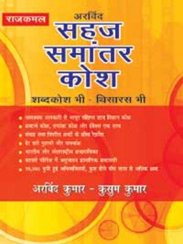 Arvind : Sahaj Samantar Kosh - (In: Arvind Kumar, Kusum