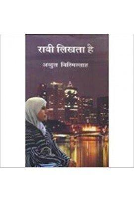 Raavi Likhata Hai - (In Hindi): Abdul Bismillah