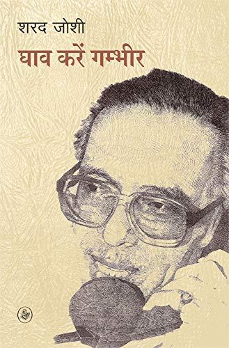 Ghav Kare Gambhir - (In Hindi): sharad joshi