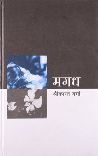 Magadh - (In Hindi): Shrikant Verma