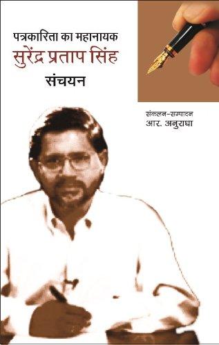 Patrakarita Ka Mahanayak : Surendra Pratap Singh: Anuradha